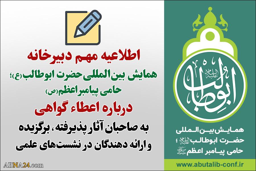 اطلاعیه مهم دبیرخانه همایش حضرت ابوطالب(ع) درباره گواهی شرکتکنندگان