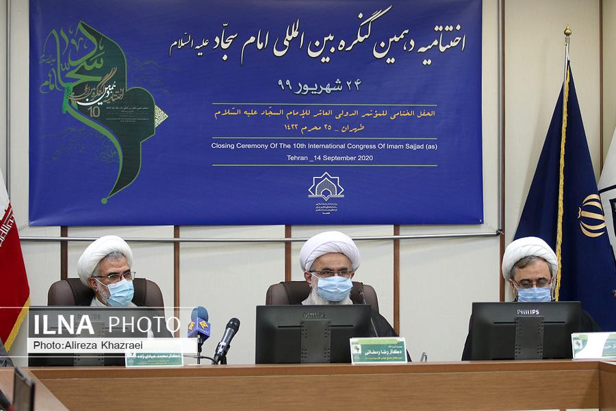 امام سجاد(ع) دسویں بین الاقوامی کانفرنس کی اختتامی تقریب