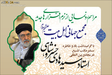The Unveiling ceremony of new software of the ABWA, Commemoration of Hojat al-Islam Khosroshahi will be held + poster