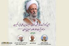 نکوداشت مقام علمی، اخلاقی و شخصیت بین المللی آیت الله مصباح یزدی برگزار میشود