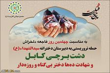 مراسم چهلم شهدای حمله تروریستی به دبیرستان دخترانه سیدالشهداء(ع) دشت برچی کابل برگزار میشود
