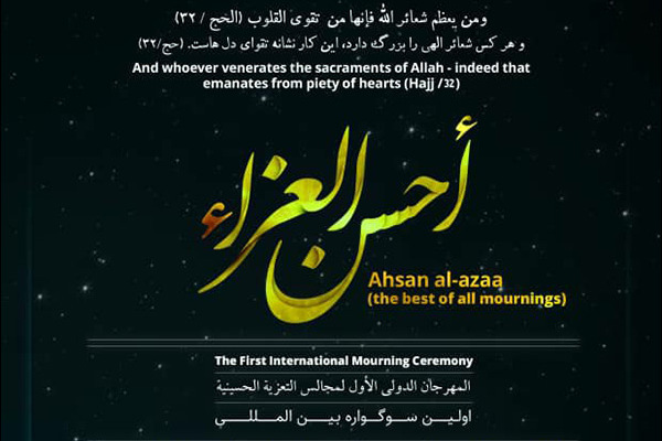 """1st Intl. mourning titled """"Ahsan Al-Aza"""" by ABWA + poster"""