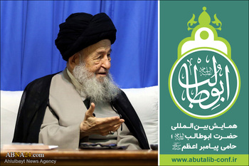Hazrat Abu Talib (a.s.) Conference of basic services to Islamic world: Alavi Gorgani