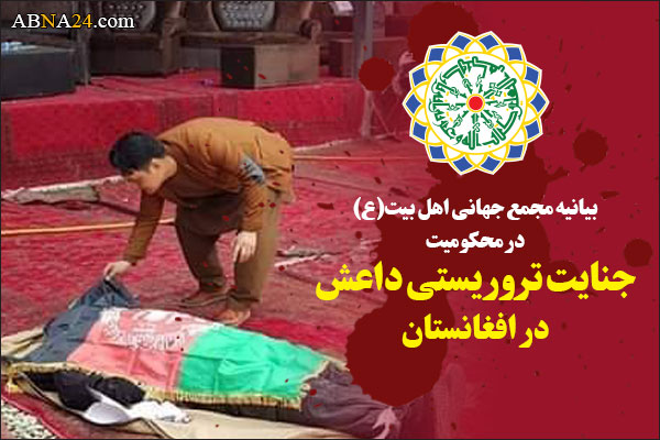 بیانیه مجمع جهانی اهل بیت(ع) در محکومیت جنایت تروریستی جدید داعش در افغانستان