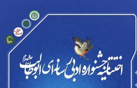 اختتامیه جشنواره ادبی رسانهای حضرت ابوطالب(ع) برگزار میشود