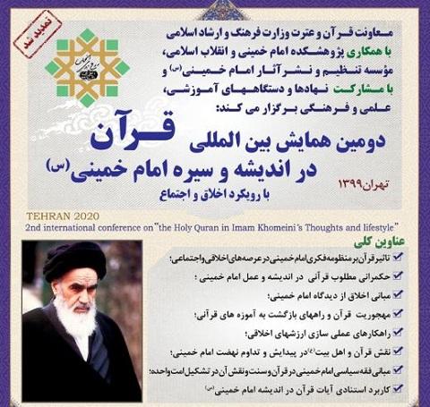 مهلت ارسال مقاله به دومین همایش بین المللی قرآن در اندیشه و سیره امام خمینی تمدید شد