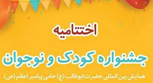 اختتامیه جشنواره کودک و نوجوان همایش بینالمللی حضرت ابوطالب(ع) برگزار میشود