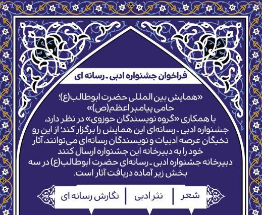 فراخوان جشنواره ادبی رسانهای حضرت ابوطالب اعلام شد