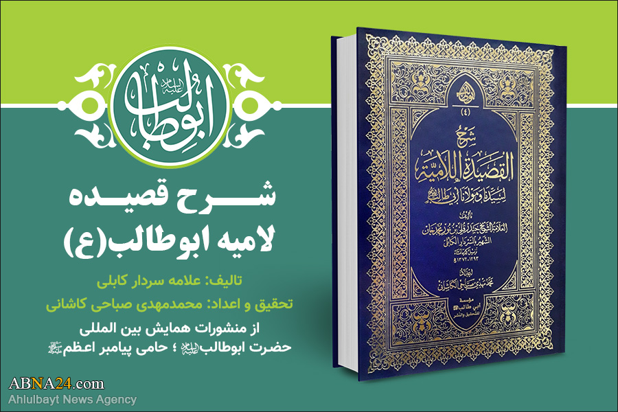 Introduction to the publications of the International Conference of Hazrat Abu Taleb (a.s): 1. Description of Lamie Poem by Sardar Kaboli
