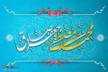 AhlulBayt World Assembly congratulated birth anniversary of Prophet Muhammad and Imam Sadegh