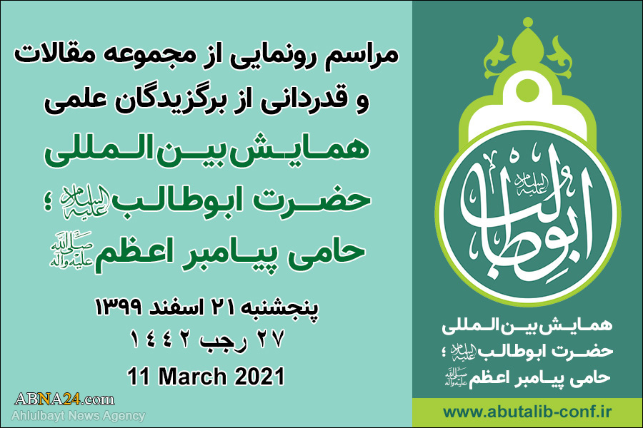 Photos: Unveiling of collection of articles/Appreciation of selected scholars of conference of Hazrat Abu Talib (a.s.)