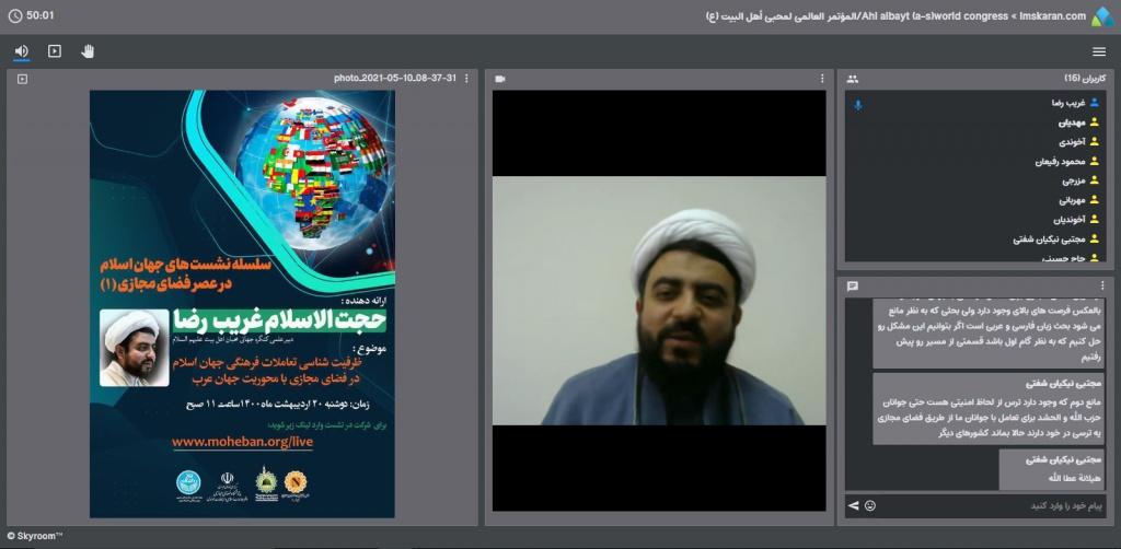 نشست «ظرفیت شناسی تعاملات فرهنگی جهان اسلام در فضای مجازی» برگزار شد