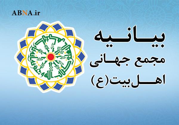 بیانیه مجمع جهانی اهلبیت(ع) به مناسبت پنجمین سالگرد حمله ائتلاف عربی به یمن
