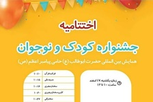 Closing Ceremony of Children, Adolescents Festival will be held at Intl. Conference of Hazrat Abu Talib (a.s.)