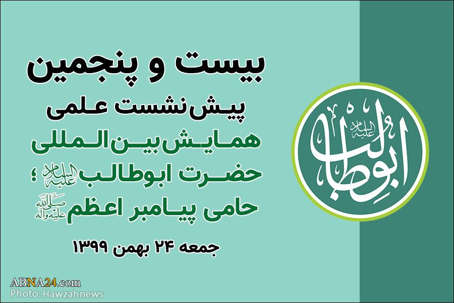 گزارش بیست و پنجمین پیش نشست علمی همایش حضرت ابوطالب(ع)