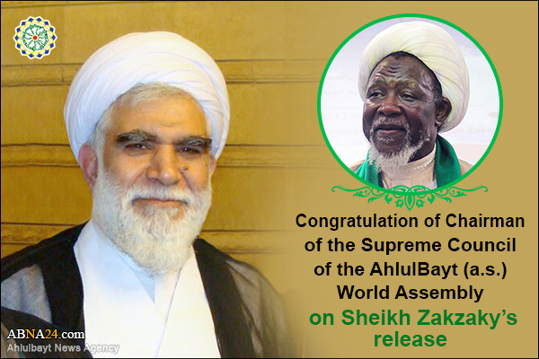 Congratulation of Chairman of the Supreme Council of the AhlulBayt (a.s.) World Assembly on Sheikh Zakzaky's release