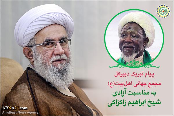 پیام تبریک دبیرکل مجمع جهانی اهلبیت(ع) به مناسبت آزادی شیخ ابراهیم زاکزاکی