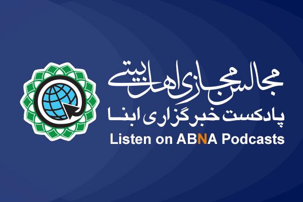 پادکست / گزیدهای از سخنرانی حجتالاسلام «سید ابوالحسن نواب» در سی و هفتمین مجلس مجازی اهلبیتی