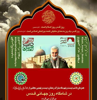 برگزاری مراسم بزرگداشت روز جهانی قدس با سخنرانی عضو شورای عالی مجمع جهانی اهلبیت(ع) + پوستر