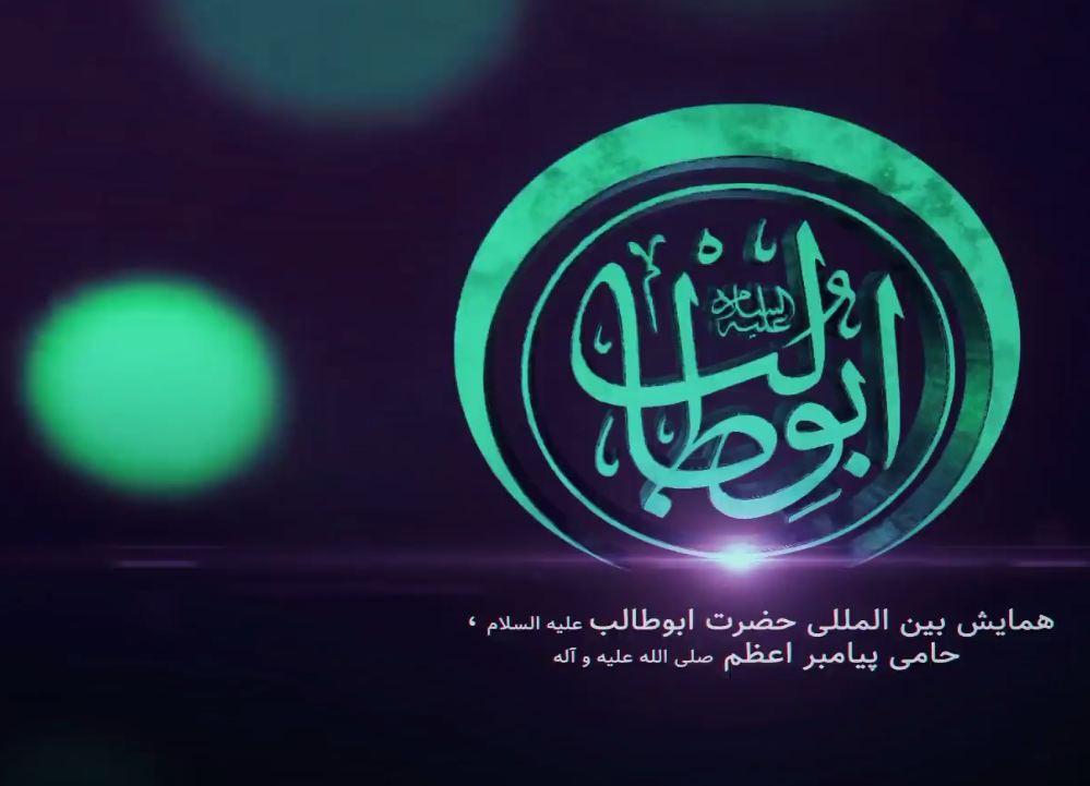 کلیپ/گزارش افتتاحیه همایش بین المللی حضرت ابوطالب(ع) حامی پیامبر(ص)
