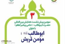 سومین پیش نشست همایش حضرت ابوطالب(ره) برگزار میشود + پوستر