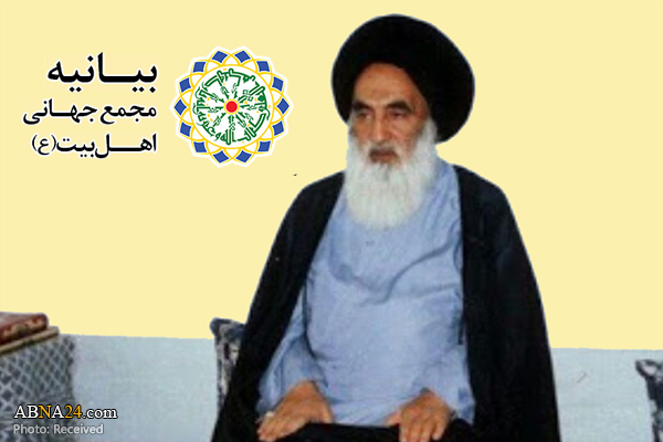 Ahlulbayt World Assembly denounced Saudi paper's insult to Ayatollah Sistani