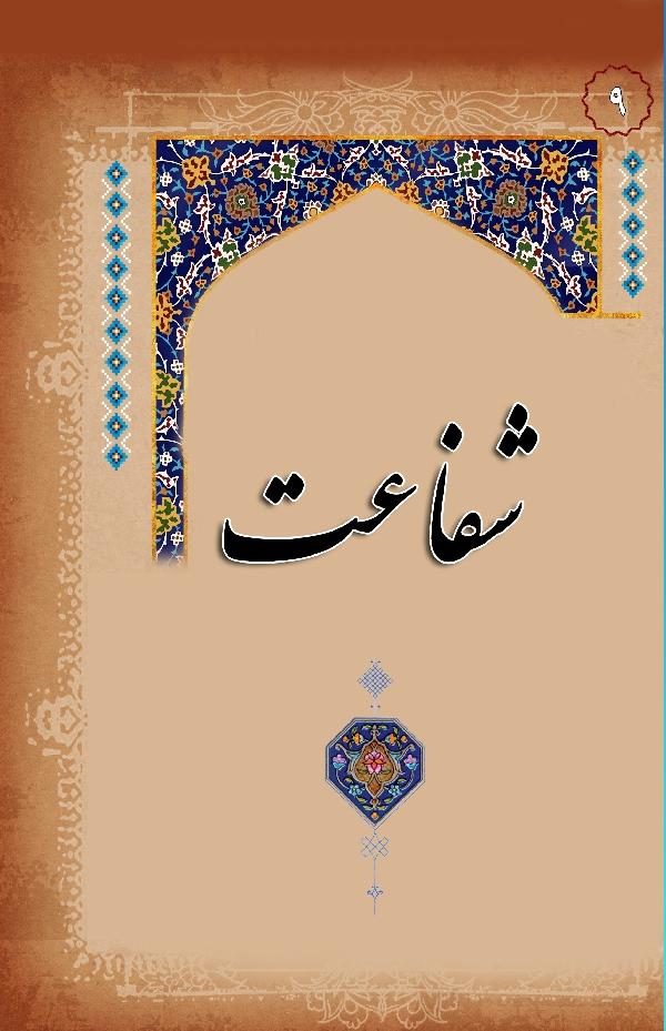 در-مکتب-اهل-بیت-علیهم-السلام-ج-9-شفاعت