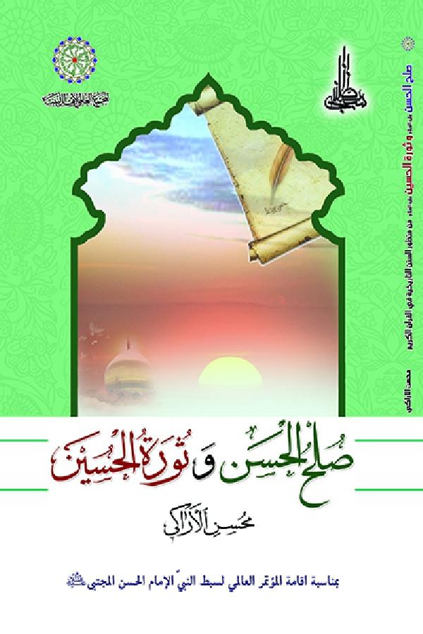صلح-الحسن-و-ثورة-الحسین-من-منظور-السنن-التاریخیه-فی-القران-الکریم