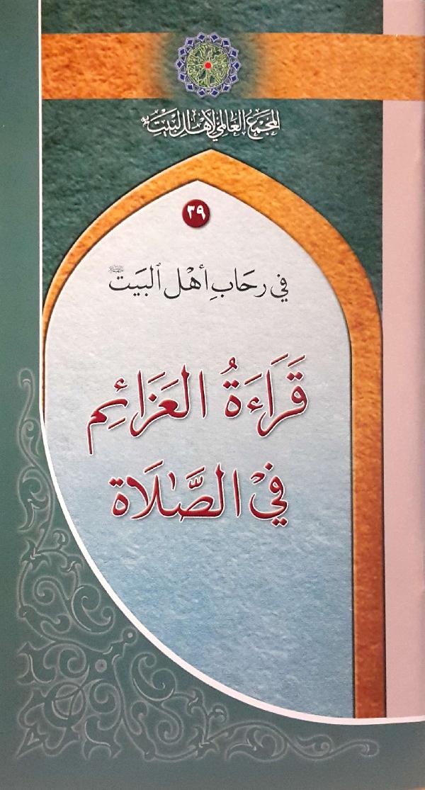 في-رحاب-أهل-البيت-عليهم-السلام-39-قراءة-العزائم-في-الصلاة