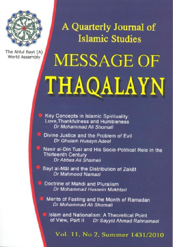 message-of-thaqalayn-vol-11-no-2