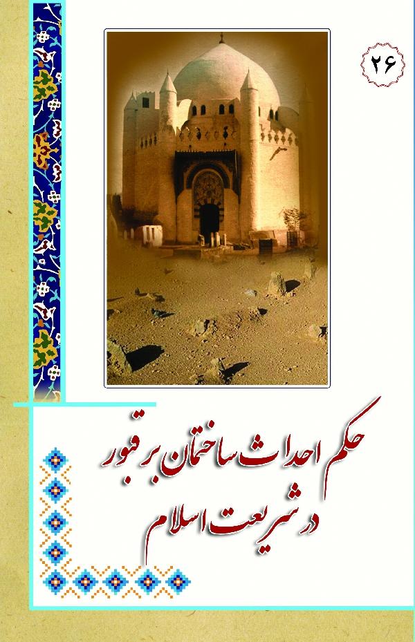 حکم-احداث-ساختمان-بر-قبور-در-شریعت-اسلام
