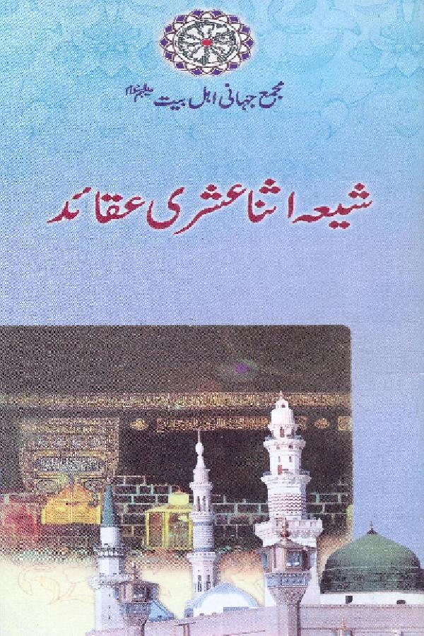 شیعہ-اثنا-عشری-عقائد