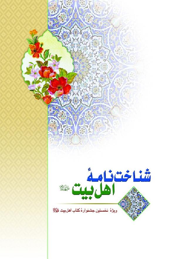 شناخت-نامه-اهل-بیت-علیهمالسلام