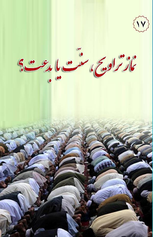 نماز-تراویح-سنت-یا-بدعت