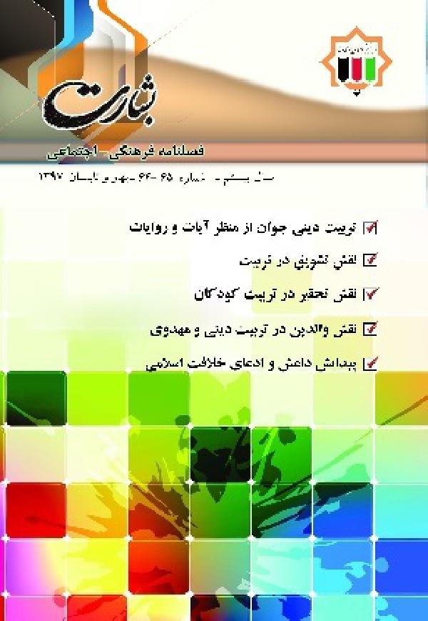 بشارت-65-64-فصلنامه-علمی-فرهنگی