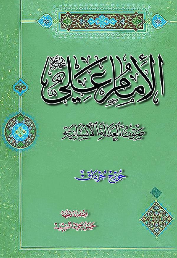 الإمام-علي-ع-صوت-العدالة-الإنسانية