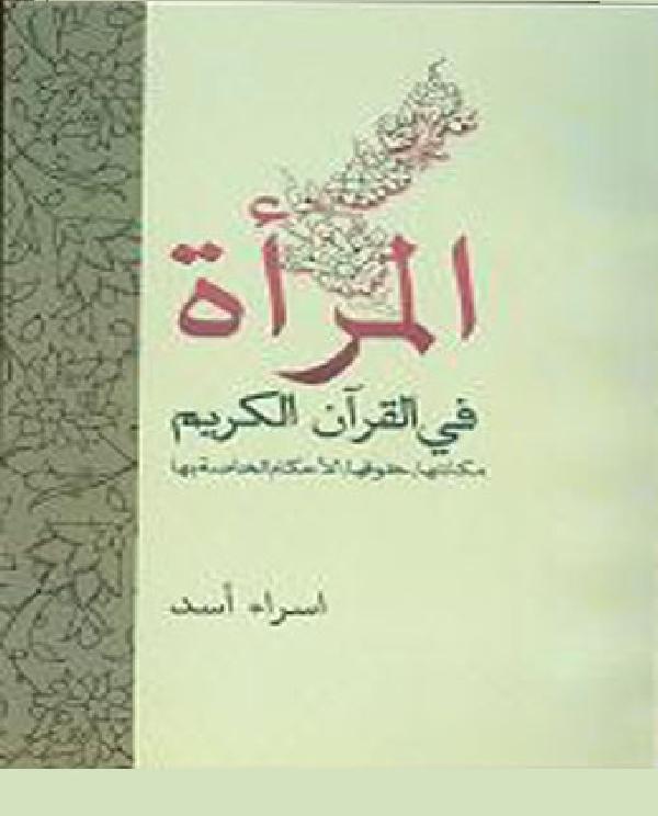 المرأة-في-القرآن-الكريم
