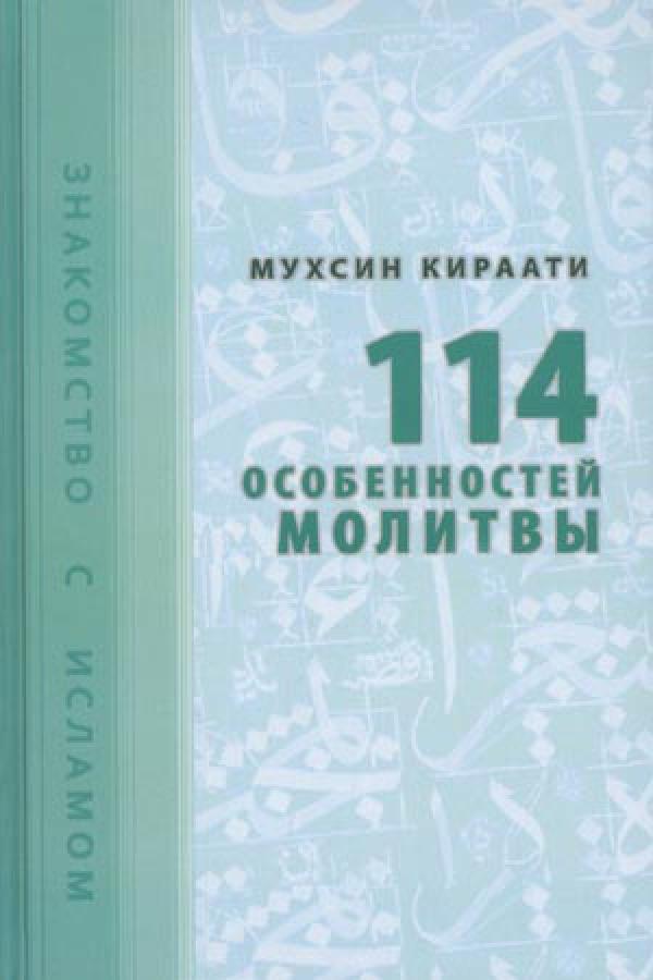особенностей-молитвы114