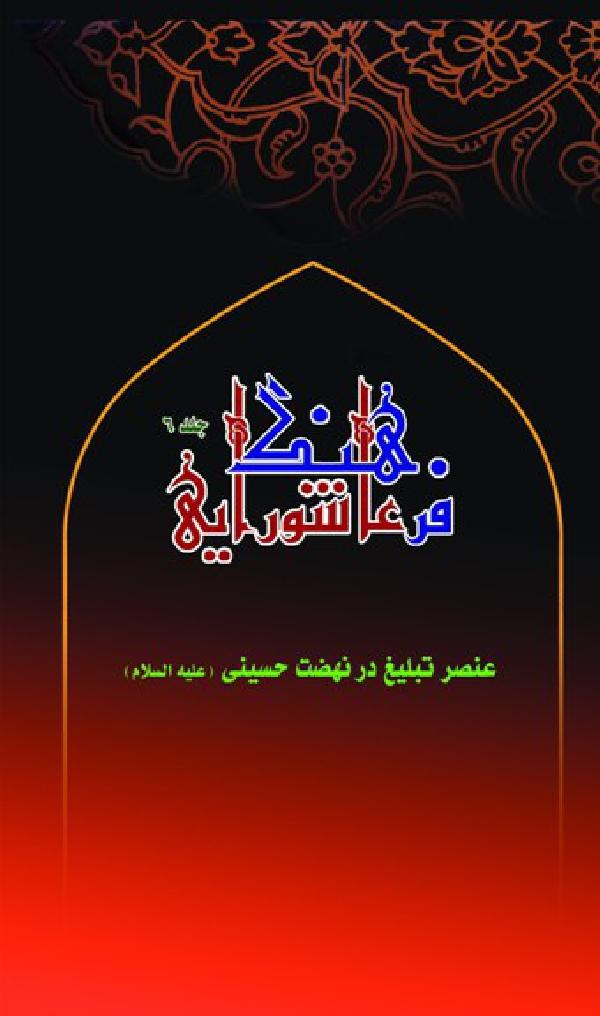 فرهنگ-عاشورایی-ـ-جلد-6-«عنصر-تبلیغ-در-نهضت-حسینی-علیه-السلام»