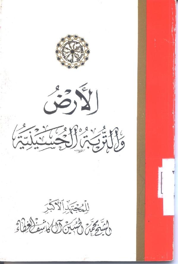 الارض-و-التربة-الحسينية