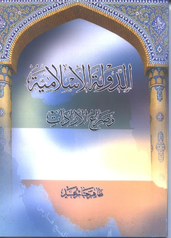 الدولة-الاسلامية-و-صراع-الإرادات