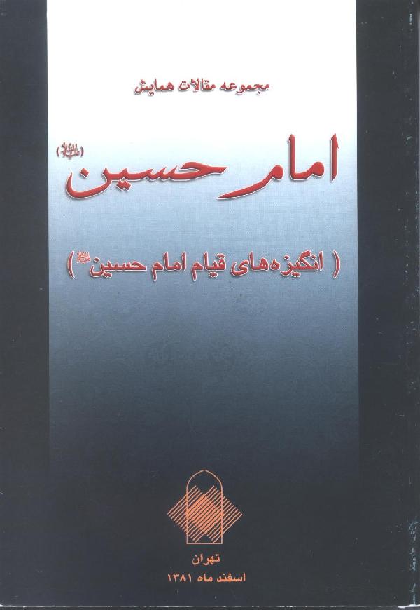 مجموعه-مقالات-همایش-امام-حسین-علیهالسلام-6-انگیزههای-قیام-امام-حسین