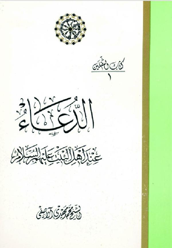 الدعاء-عند-اهل-البيت-عليهم-السلام