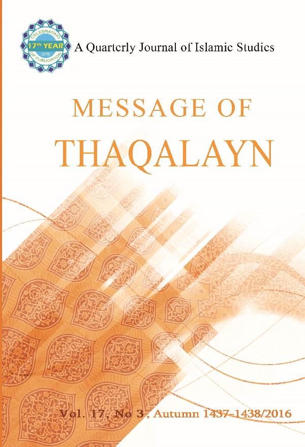 message-of-thaqalayn-vol-17no-3