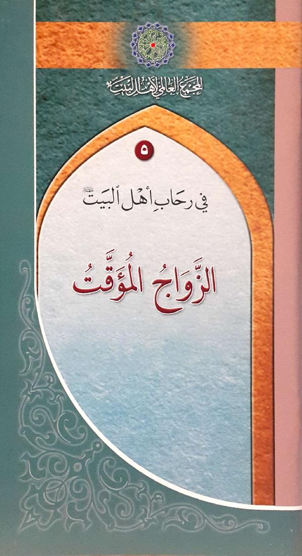 فی-رحاب-اهل-البیت-ع-الزواج-المتعة-فی-الشریعة-الاسلامیة