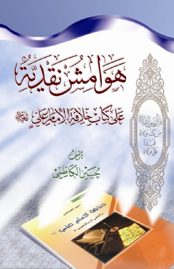 هوامش-نقدية-على-كتاب-خلافة-الإمام-عليّ-عليه-السلام