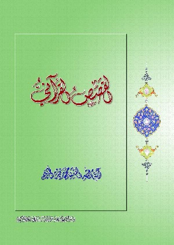 القصص-القرآني