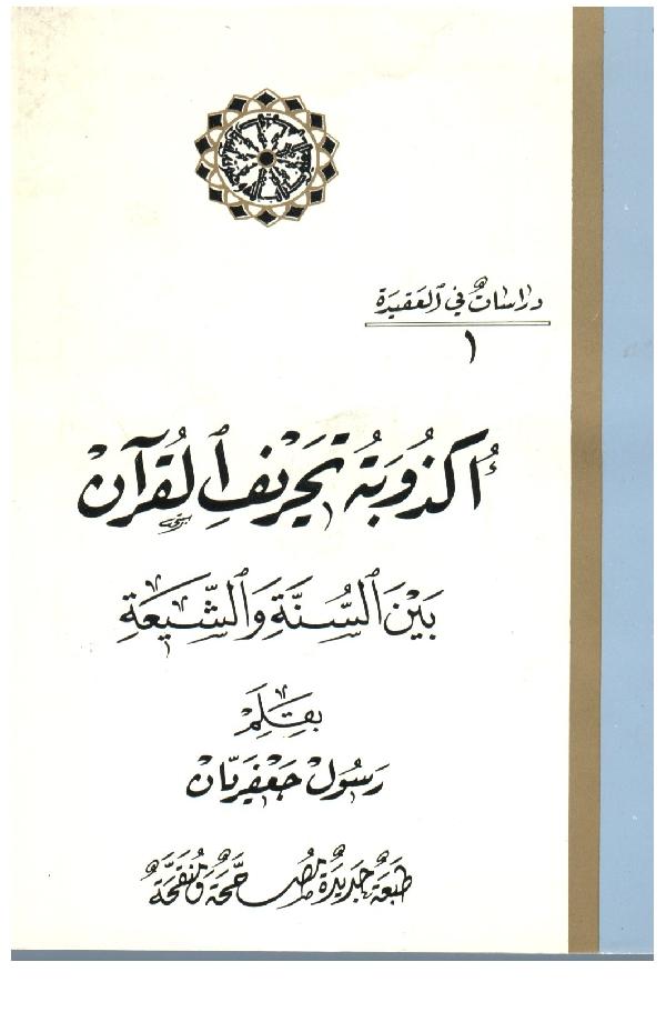 اكذوبأ-تحريف-القرآن-بين-السنة-و-الشيعة