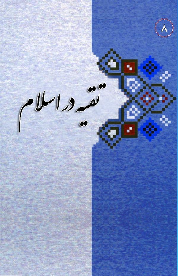 تقیه-در-اسلام
