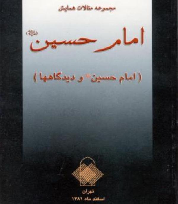 مجموعه-مقالات-همایش-امام-حسین-علیهالسلام-11-امام-حسین-و-دیدگاهها